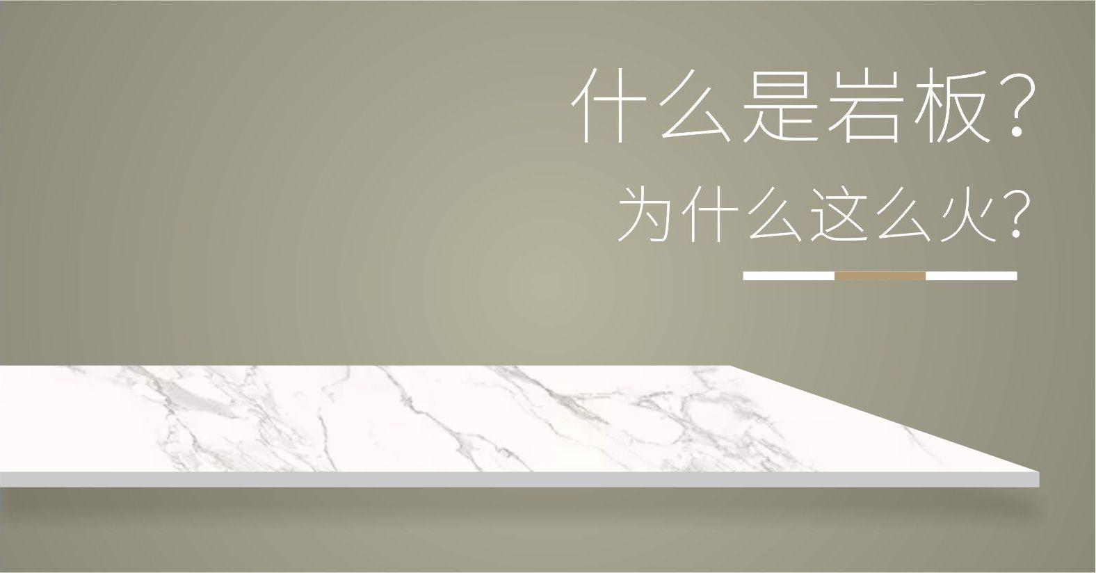 在家居市场、建材行业炙手可热的产品 — 岩板